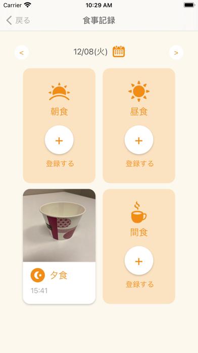 リモカラ/エス・エム・エス/健康アプリのおすすめ画像3