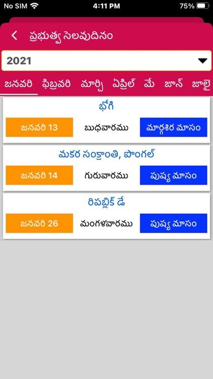 Telugu Calendar 2021 Offline screenshot-3