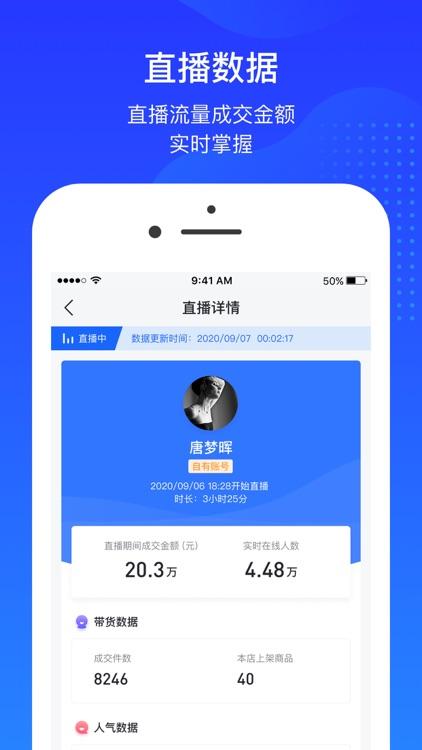 抖店-商家移动工作台 screenshot-6