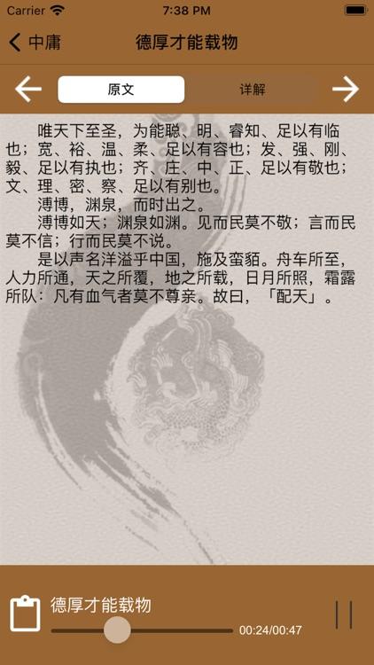 国学之四书中庸完整注释兼语音诵读版