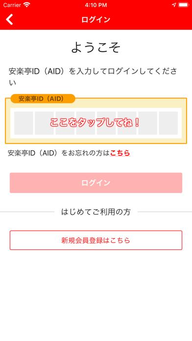 安楽亭 ScreenShot5