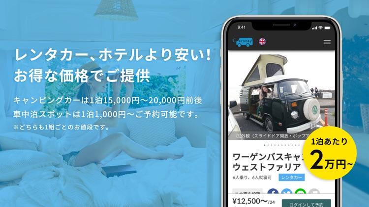 Carstay-キャンピングカー&車中泊スポット予約アプリ screenshot-3