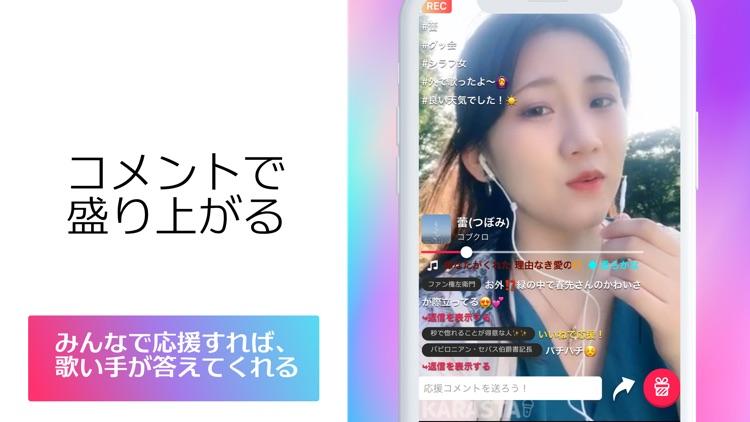KARASTA - カラオケ配信/歌ってみた動画アプリ