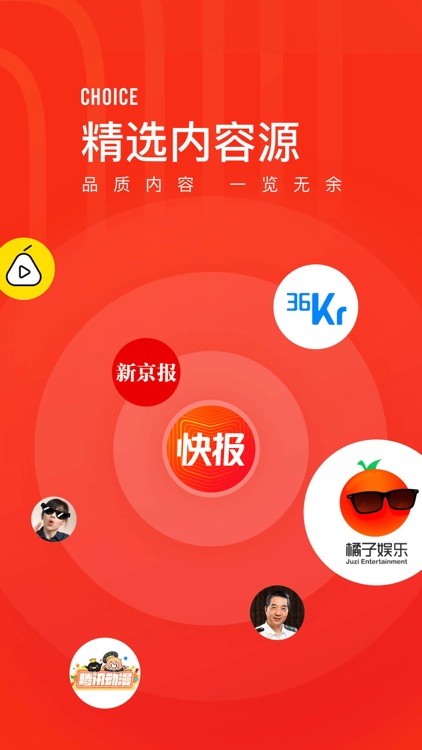 快报-腾讯兴趣阅读平台 screenshot-3