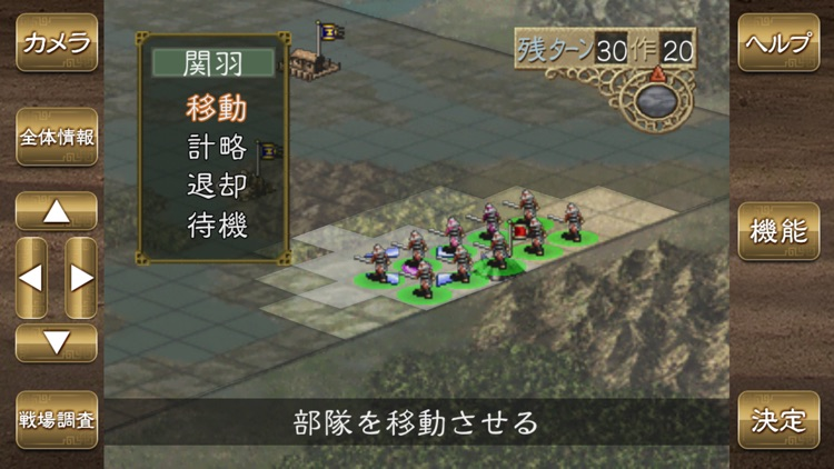 三國志Ⅶ screenshot-5