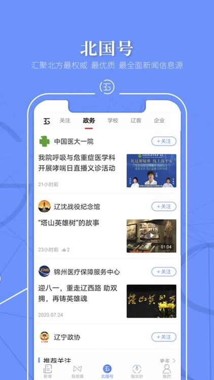 北国 screenshot-2