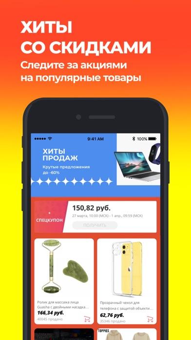 AliExpress: онлайн магазин для ПК 1