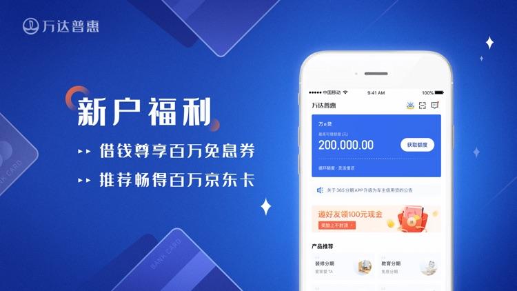 万达普惠-手机借钱分期贷平台