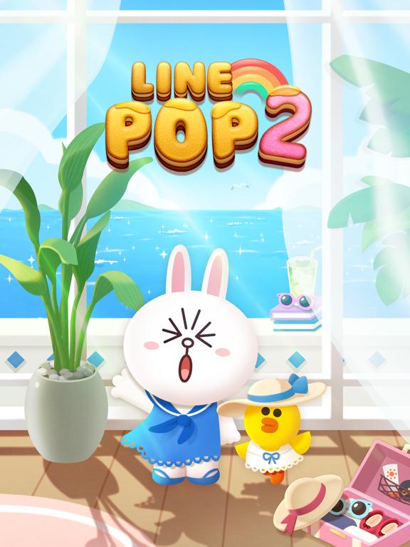 LINE POP2のおすすめ画像1