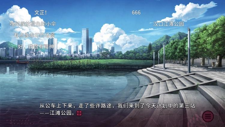 三色绘恋S 假若恋色嫣红 screenshot-4