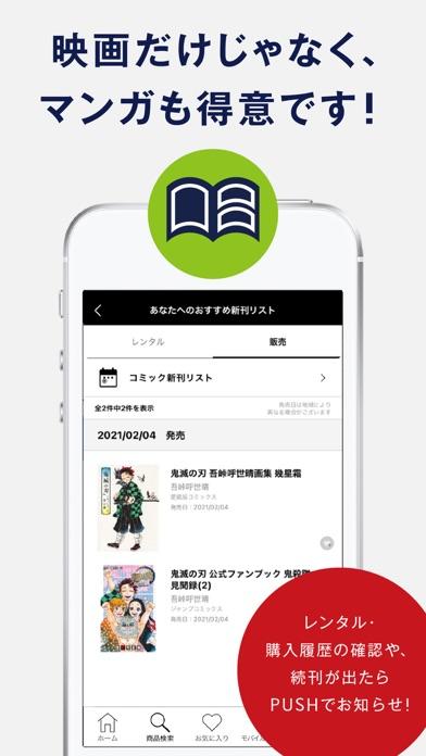 TSUTAYAアプリ ScreenShot4
