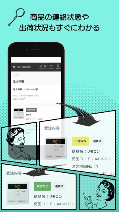 タノミマスター(発注Ver)のスクリーンショット8