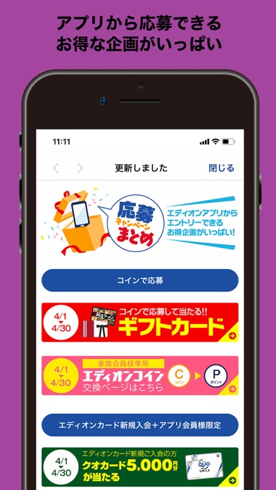 エディオンアプリのおすすめ画像5