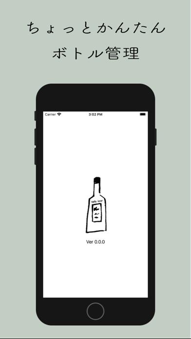 BottleKeep紹介画像1