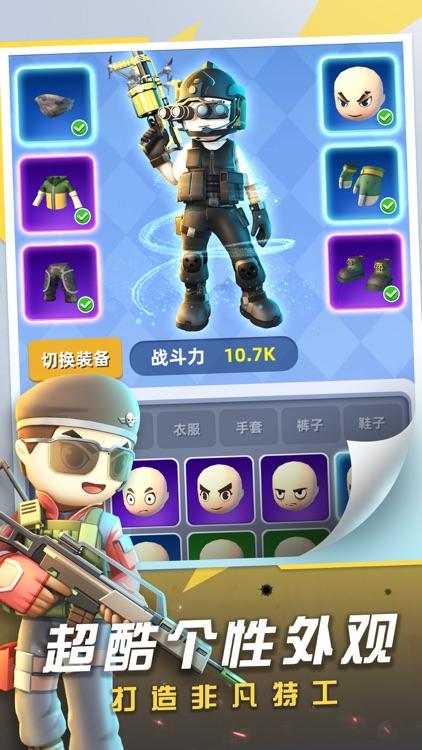 神枪行动 screenshot-3