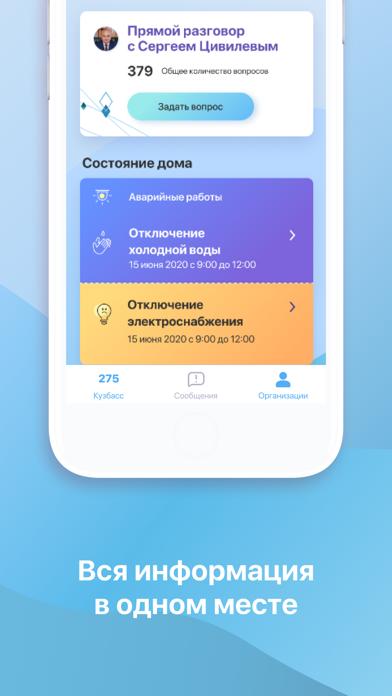 Кузбасс Онлайн для ПК 1