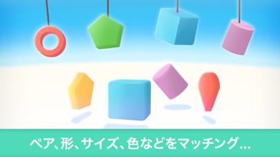 Puzzle Shapes - 幼児教育パズルのおすすめ画像4