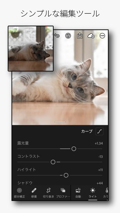 Adobe Lightroom:画像編集・写真加工フィルターのおすすめ画像1