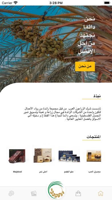 Arab Farmersلقطة شاشة3
