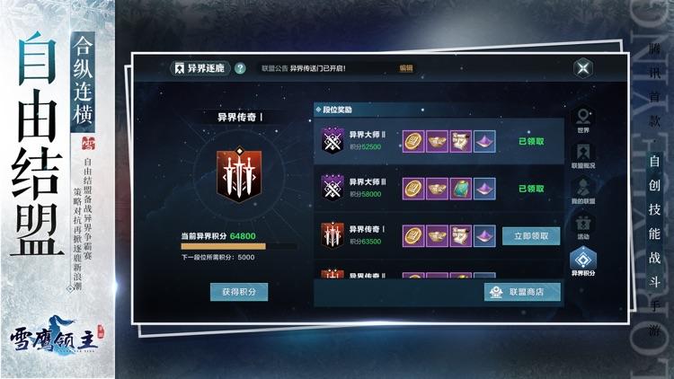 雪鹰领主 screenshot-1