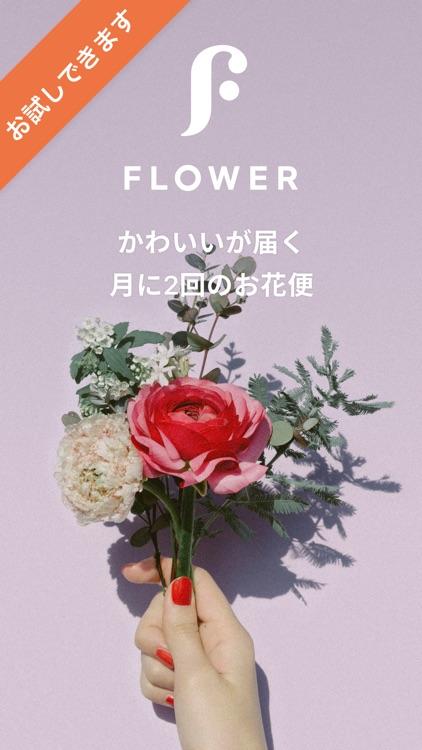 FLOWER かわいいが届くお花便