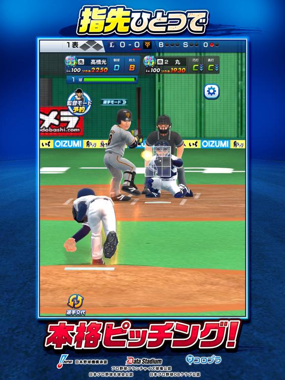 プロ野球バーサスのおすすめ画像2
