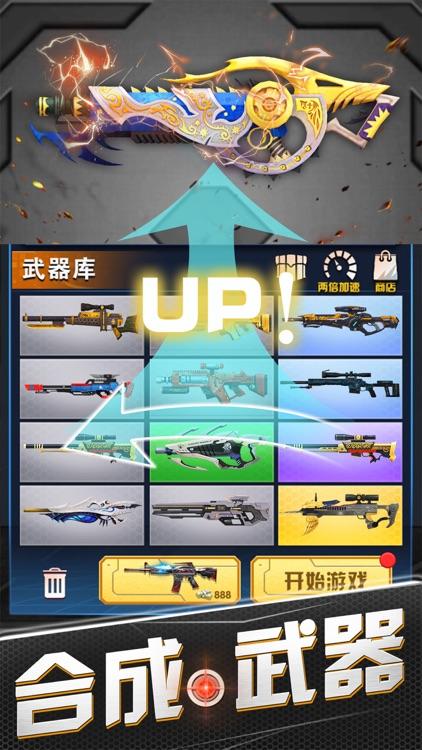 火柴狙击特工-单机射击游戏 screenshot-3