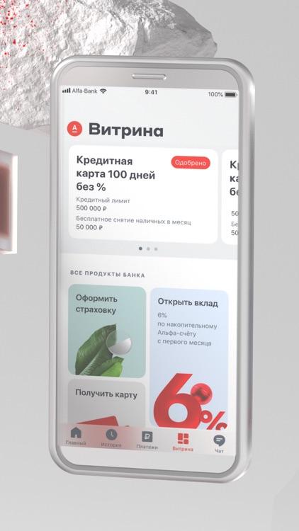 Alfa-Bank - Мобильный Банк screenshot-9