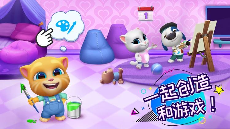 汤姆猫总动员 - 你的朋友们都在这! screenshot-4