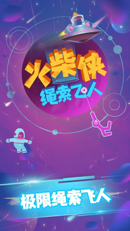 火柴侠绳索飞人:迷你火柴人大作战 screenshot-4