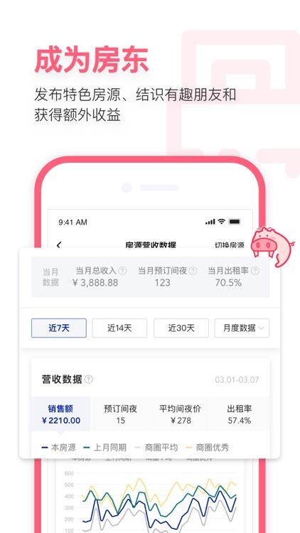 小猪民宿-订民宿公寓客栈 screenshot-4