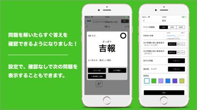 漢字検定2級〜3級 読みがなクイズのおすすめ画像6