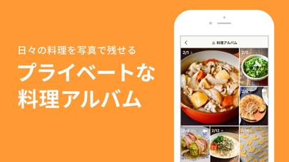 クックパッド -No.1料理レシピ検索アプリのおすすめ画像5