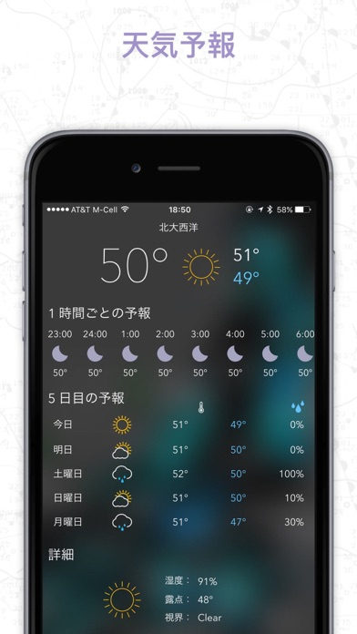 MyRadar Pro ScreenShot1