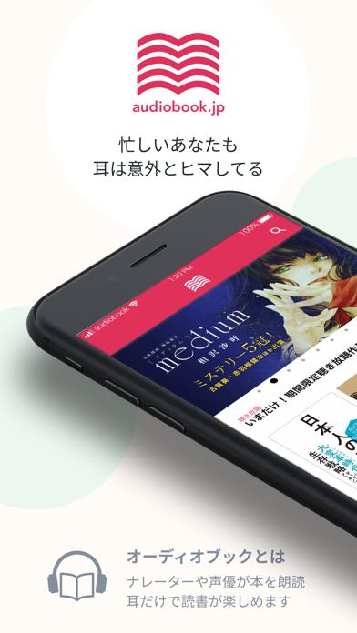 オーディオブック(audiobook)耳で楽しむ読書アプリのおすすめ画像1