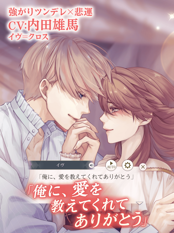 イケメン王子 美女と野獣の最後の恋 人気恋愛ゲームのおすすめ画像3