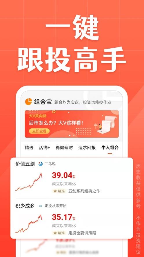 天天基金-基金投资理财 App 截图
