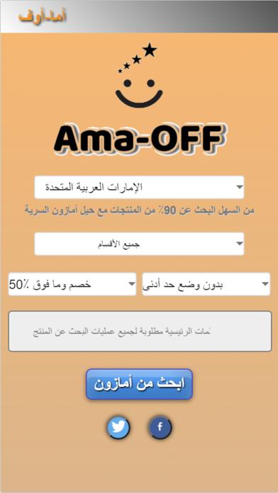 Ama-OFFのスクリーンショット4