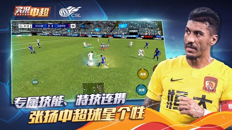 实况中超-足球模拟游戏 screenshot-3