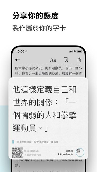 端傳媒:華語深度新聞のおすすめ画像5