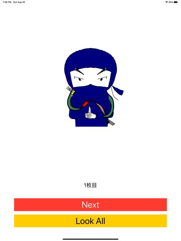 ニンジャモンジャ screenshot 6