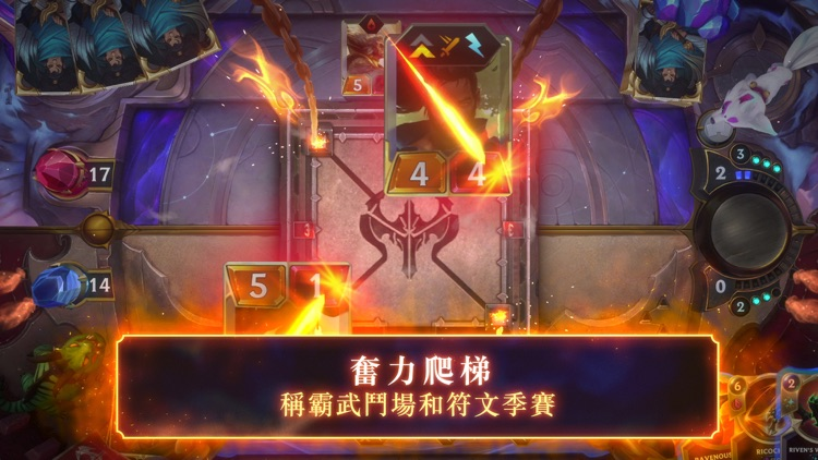 符文大地傳說   Legends of Runeterra screenshot-4