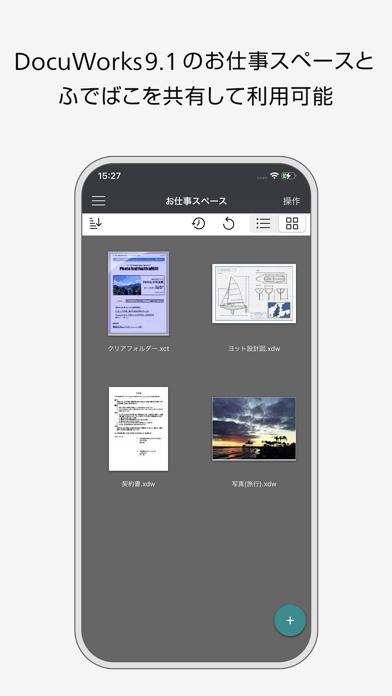 DocuWorks Viewer Light 9.1紹介画像5