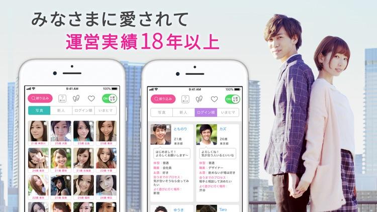 出会いはPCMAX-恋活や婚活を応援するマッチングアプリ screenshot-3