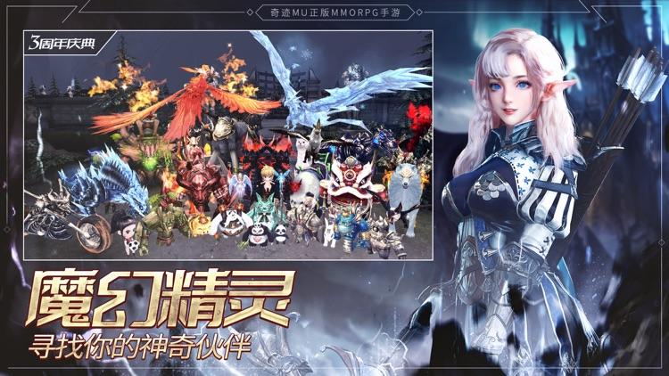 奇迹:最强者 screenshot-3