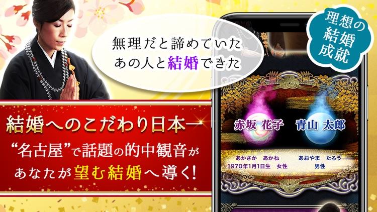 ご縁を結ぶ五大縁結び占いと占い師 screenshot-4