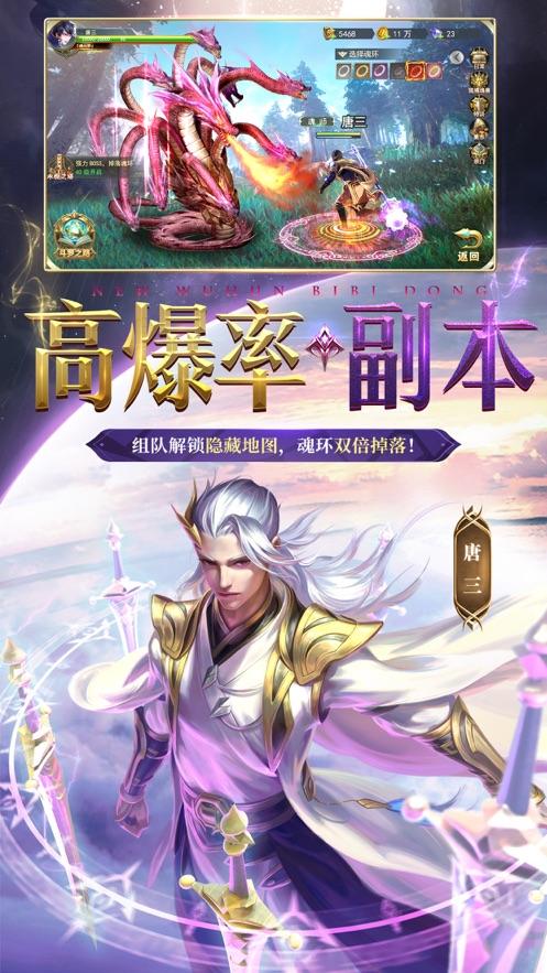 斗罗大陆:官方正版-福利爆仓 App 截图