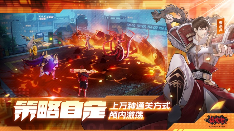 镇魂街:武神躯 screenshot-3