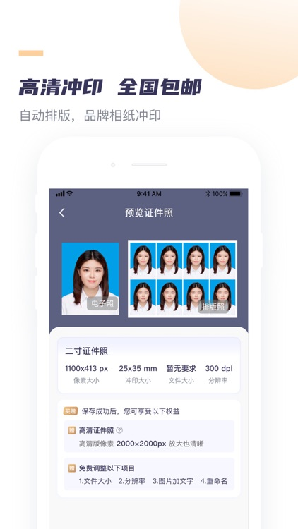 高清最美证件照--合格证件照专业制作 screenshot-4