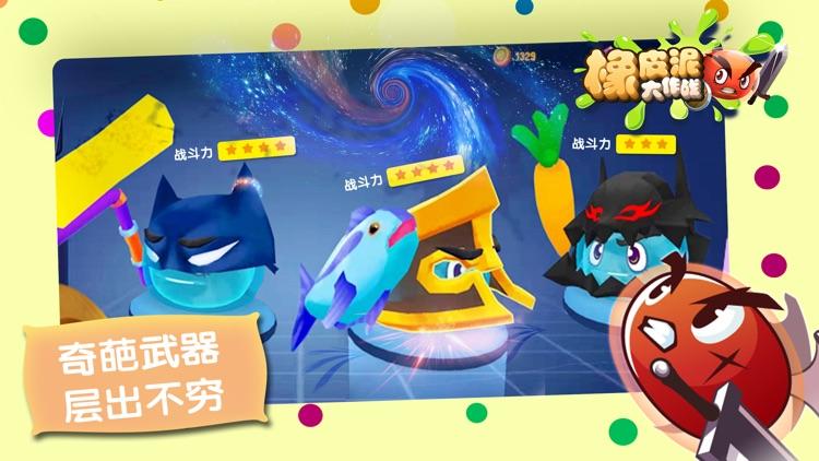 橡皮泥大作战-休闲小游戏 screenshot-3